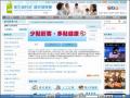 衛生福利部國民健康署入口網站