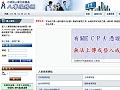 ecpa人事服務網