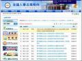全國人事法規釋例資料庫檢索系統