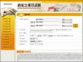 政府公報資訊網